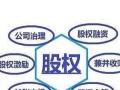 聚百洲《股权整体策划咨询会》邀请函