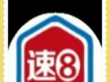 乐山速8水电维修
