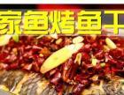 渔家鱼干锅烤鱼坊 诚邀加盟