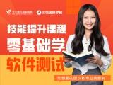 深圳学电脑技术到那,零基础易入门好学习快就业