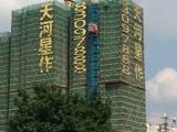 网格字制作 房地产外墙广告字 墙体挂网字 排栅发光字定制