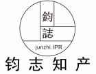 上海商标丨专利丨版权丨知识产权 专业律师团队 全市上门服务