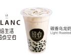 常州留白leblan奶茶加盟条件留白奶茶加盟费用