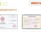 房网贷(股权众筹)安全系统开发销售建站