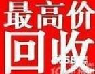 小七高价 收名酒 极草5X 虫草 购物卡 礼品