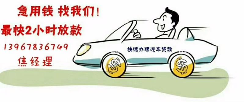 安阳市专业汽车抵押贷款
