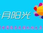北京十月阳光中国母婴服务连锁机构太原旗舰店