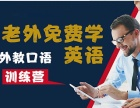 上海英语培训机构哪个好,英语外教师资队伍强大