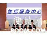 欢迎进入 南阳方太燃气灶各点售后服务网站 南阳服务