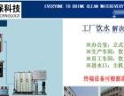 内蒙古净水器加盟代理零售选择内蒙古凯天