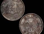 受买家委托征集双旗币和开国纪念币