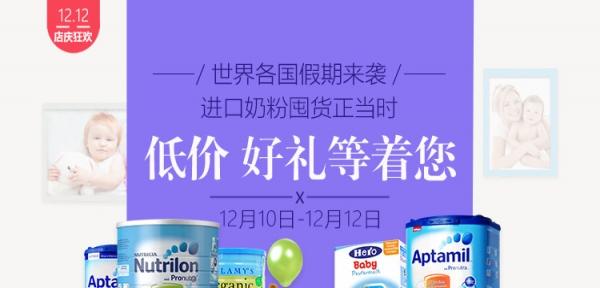 三九妈咪网店庆狂欢来袭,国行奶粉特价抢购