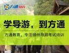 扬州方通教育,导游证,正在火热报名中1