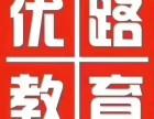 重庆一级建造师培训,优路教育,专家授课