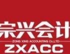 青海宗兴会计 专业助力企业成长