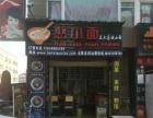 楚雄60平米酒楼餐饮-小吃店4万元