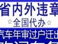 粤A广州小车全国罚款代缴费开年审委托书