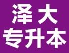 大连统招专升本考试辅导 大连泽大教育(公共课+专业课开课)