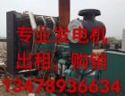 沈阳发电机出租沈阳发电机租赁,型号齐全,价格低
