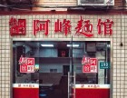 上海阿峰面馆加盟多少钱,阿峰面馆加盟电话