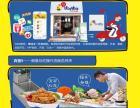 重庆鸡排小吃车加盟 加盟一个鸡排店多少钱