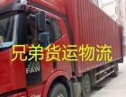 货运物流、长途搬家、搬厂、行李托运、整车零担