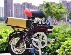 代价折叠自行车