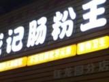 深圳威记肠粉王加盟费-威记肠粉王深圳加盟招商火热进行时