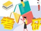 武汉在职研究生辅导,专注考研多年,经验丰富