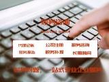 天津市南开区商标注册商标变更