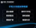 徐州苹果维修-苹果手机换个内屏多少钱地址多少?