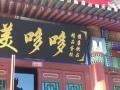 崇文街安家罩饼对面 酒楼餐饮 商业街卖场