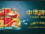 中华啤酒-上海中华啤酒