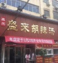 光明路蓝鲸国际南 商业街卖场 95平米