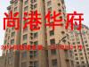 北京周边-尚港华府2室2厅-110万元