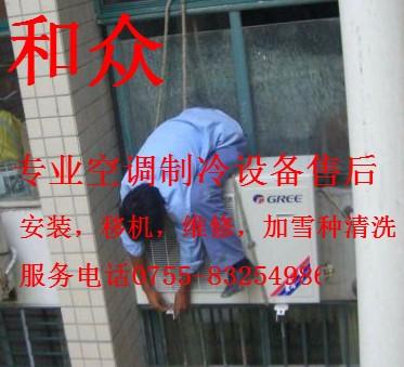 深圳和众连锁空调安装维修公司各区均设有服务网点