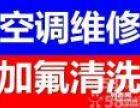 15689064679淄川空调维修 空调移机 拆装