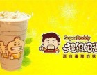 宝鸡超级奶爸奶茶加盟费用如何加盟超级奶爸专业扶持