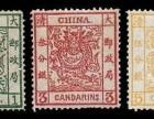 上海大清邮票回收
