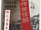 贵州茅台镇黔之游酱香白酒定制酒诚招空白市场加盟代理商