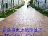 威海水泥彩色压模地坪 -乳山混凝土地面印花公司