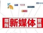 南县新媒体编辑运营/南县微信公众号运营建设管理
