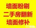 南京二手房翻新墙面修补刷白,木工瓦工油漆水电各种维修等
