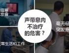东莞国岸耳鼻喉医院郭明专家讲解声带息肉的危害有多大