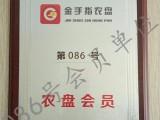 黑龙江中远农盘正规平台招商招代理