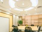 上海10-30人会议室,可短租长租【虚拟办公室出租