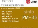 代理批发新东透气钢PORCERAX II PM-35专业解决塑胶