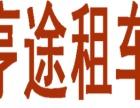 许昌亨途租车,首日租车0元 市区免费送车 包月特惠