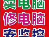 成都電腦維修錦江區上門服務