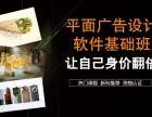 苏州园区平面设计培训班苏州唯亭Photoshop零基础培训班
